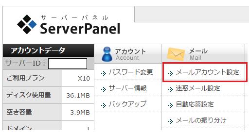 エックスサーバー Webメール設定-1