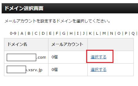 エックスサーバー Webメール設定-2