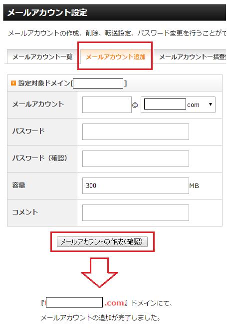エックスサーバー Webメール設定-3