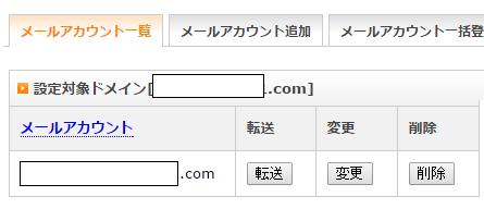 エックスサーバー Webメール設定-4