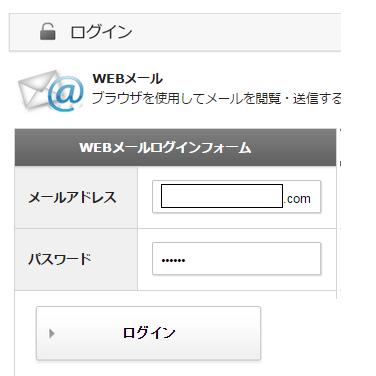 エックスサーバー Webメール設定-5