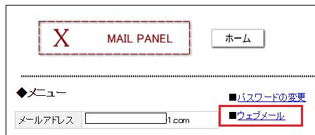エックスサーバー Webメール設定-6