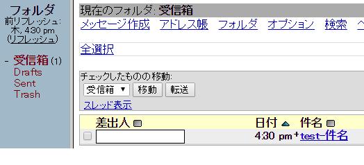 エックスサーバー Webメール設定-7