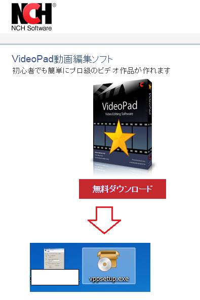 ビデオパッド ダウンロード-1