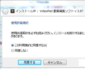 ビデオパッド インストール手順-2