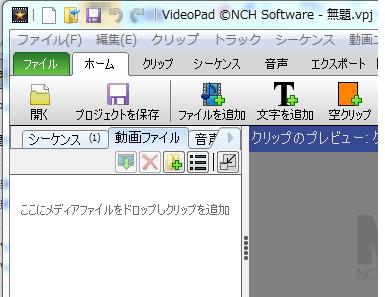 ビデオパッド インストール手順-4