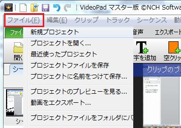 videopad-新規プロジェクトの作成-1