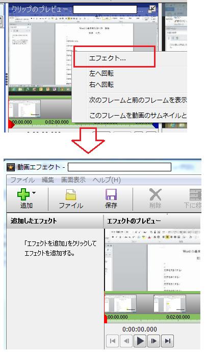 videopad-エフェクト設定-14