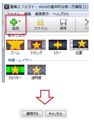 videopad-エフェクト設定-15