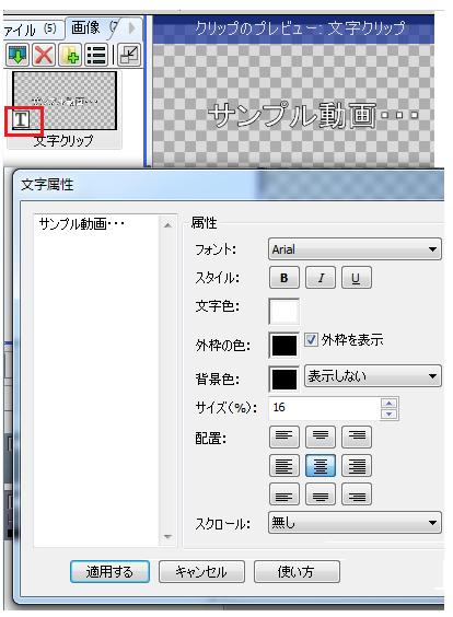 videopad-文字設定-16