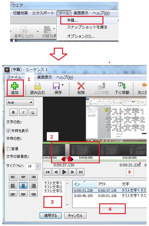 videopad-字幕設定-18