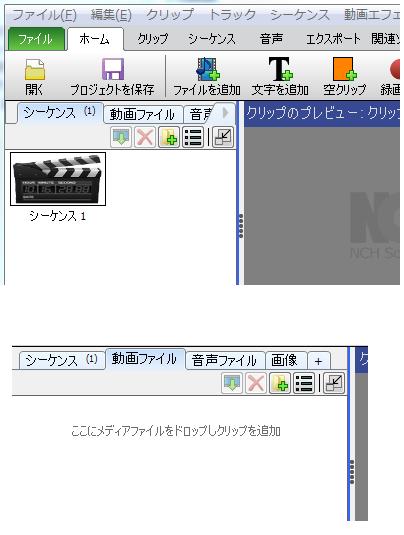 videopad-シーケンスとクリップ-2