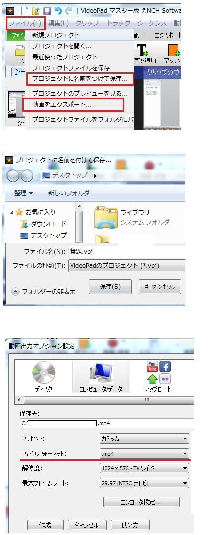videopad-プロジェクトの保存-9