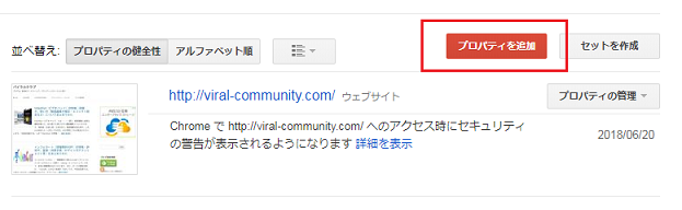 googleサーチコンソールのssl化設定-1