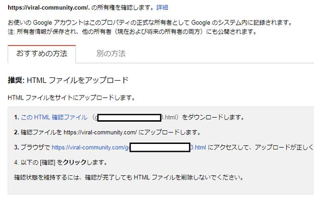 googleサーチコンソールのssl化設定-2