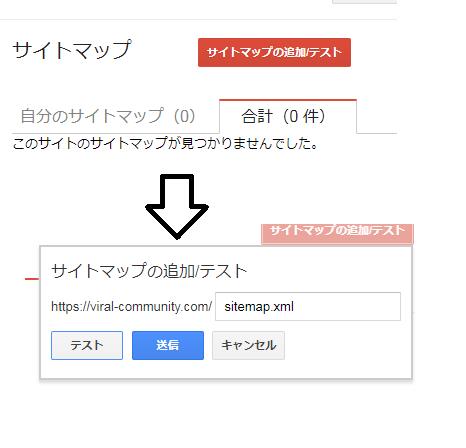googleサーチコンソールのssl化設定-5