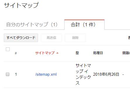 googleサーチコンソールのssl化設定-7