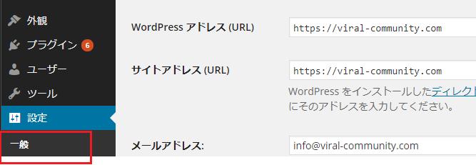 WordPress管理画面-SSL設定-1