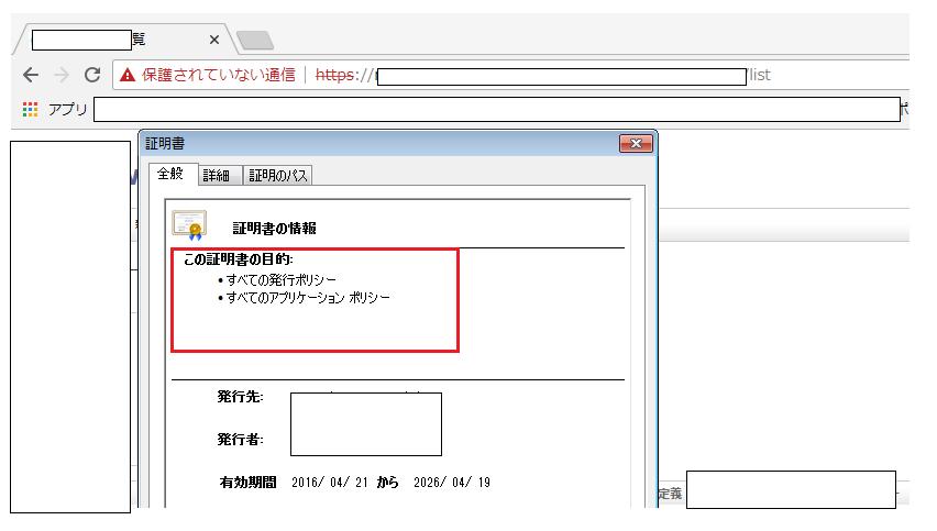 ARC 自己SSL証明書対策-10