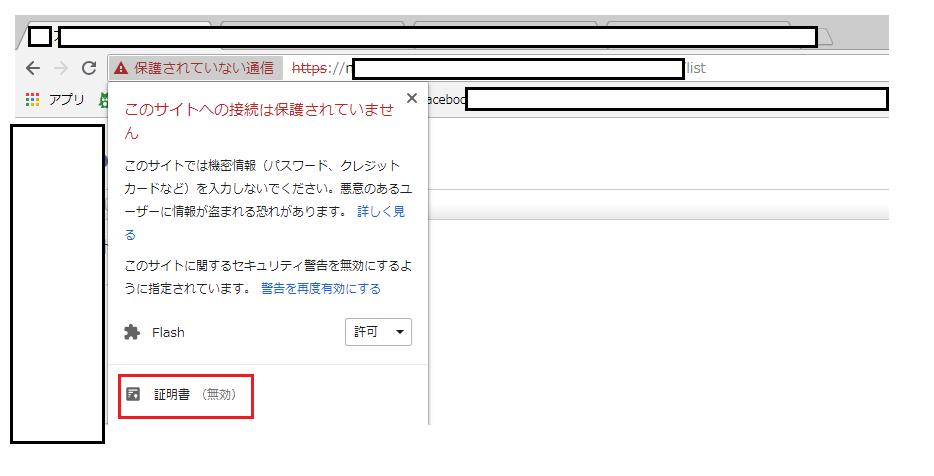 Chrome オレオレ証明書のダウンロード手順-6