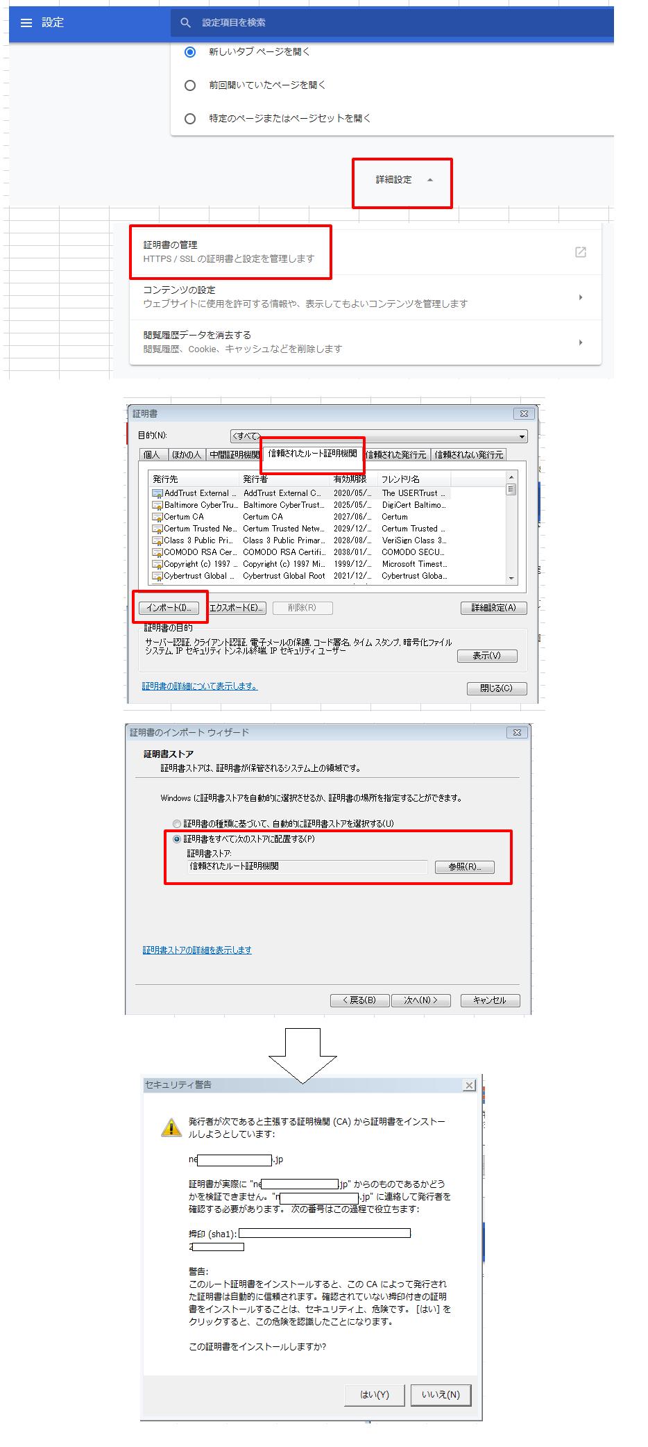 Chrome オレオレSSL証明書のインストール-8