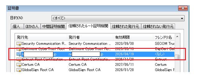 Advanced-REST-client オレオレSSL証明書対策-9