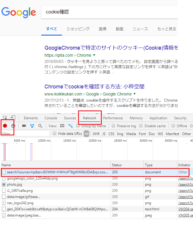 Chromeのデベロッパーツール:Cookieの確認-1