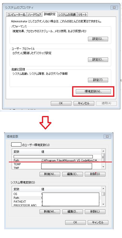 Windowsでcurlコマンドのインストール-1